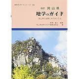 岡山県地学のガイド―岡山県の地質とそのおいたち (地学のガイドシリーズ)