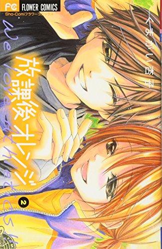 放課後オレンジ (2) (フラワーコミックス)