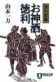お神酒徳利 (深川駕篭) (祥伝社文庫)