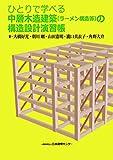 ひとりで学べる中層木造建築(ラーメン構造等)の構造設計演習帳