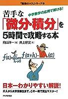 苦手な「微分・積分」を5時間で攻略する本 中学数学の応用で解ける! 「勉強のコツ」シリーズ