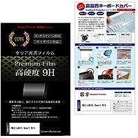メディアカバーマーケット NEC LAVIE Smart N15(A) [15.6インチ(1366x768)] 機種で使える【シリコンキーボードカバー フリーカットタイプ と 強化ガラスと同等の高硬度 9Hフィルム のセット】