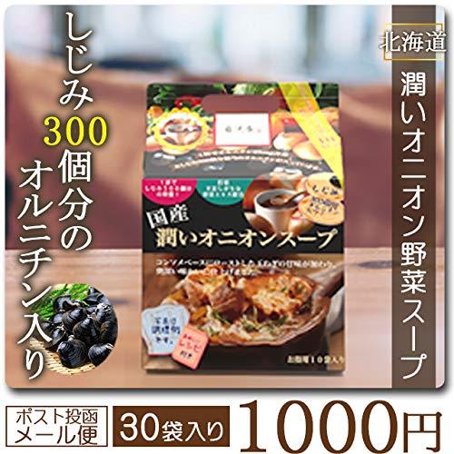 オニオンスープ 30食 玉ねぎスープ オルニチン&野菜エキス入り しじみ300個分 (1.オニオンスープ30袋)