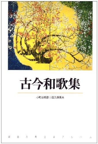 古今和歌集 (新潮古典文学アルバム)の詳細を見る