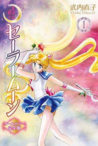 美少女戦士セーラームーン オールカラー完全版(1) (なかよしコミックス) Kindle版