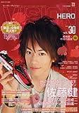 HERO VISION (ヒーローヴィジョン)VOL.30 (TVガイドMOOK)