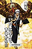 Notebook : One Piece Movie Lined Notebook Journal Halloween Gift , Christmas Gift