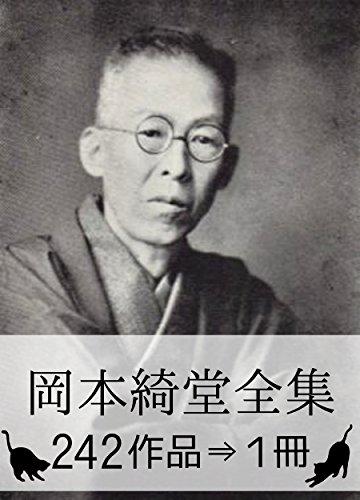 Kido Okamoto Complete works (Japanese Edition)