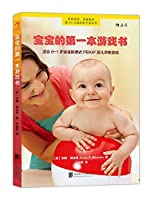The First Game Book of Babies (Chinese Edition)