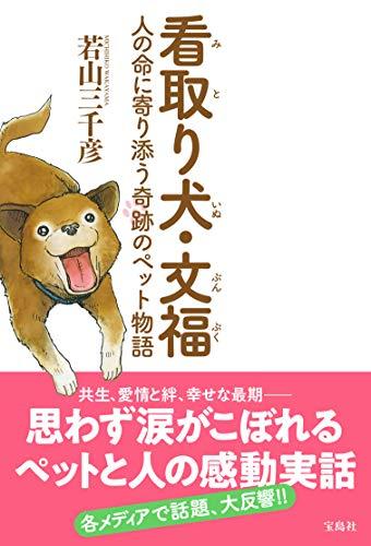看取り犬・文福 人の命に寄り添う奇跡のペット物語