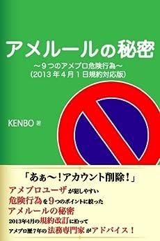 [KENBO]のアメルールの秘密〜9つのアメブロ危険行為〜
