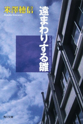 遠まわりする雛 (角川文庫)