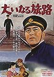 大いなる旅路[DVD]