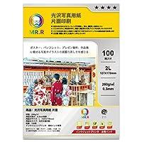 MR.R 光沢写真用紙 インクジェット用紙 片面印刷 0.3mm厚手 260gsm (2Lx100枚)