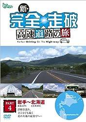高速道路の旅 Part IV