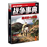 Encyclopedia of War 3 ( refer to text books )(Chinese Edition)