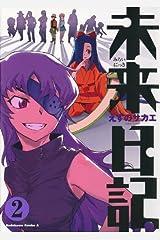 未来日記(2) (角川コミックス・エース) Kindle版