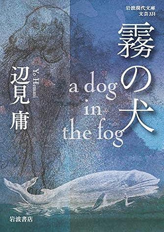 霧の犬: a dog in the fog (岩波現代文庫 文芸 文芸331)