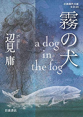 霧の犬: a dog in the fog (岩波現代文庫, 文芸331)
