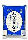 【精米】ホクレン 無洗米 ふっくりんこ 5kg 令和元年産
