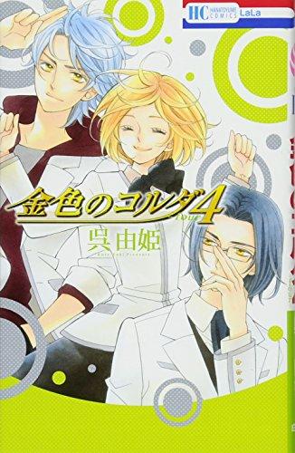 金色のコルダ4 ─four─ (花とゆめCOMICS)