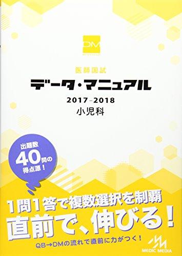 医師国試 データ・マニュアル 2017-2018 小児科
