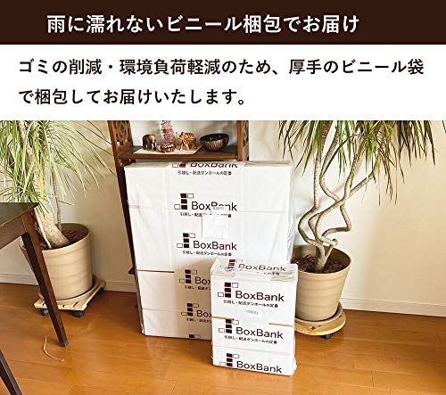 『ボックスバンク ダンボール(段ボール箱)120サイズ 白 5枚セット 引越し・収納 FW05-0001』の6枚目の画像