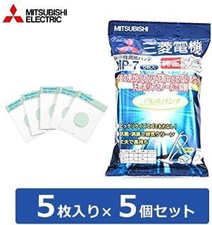【セット】三菱 掃除機用 抗アレルゲン抗菌消臭クリーン紙パック アレルパンチ 5枚入り×5個セット MP-7-5SET