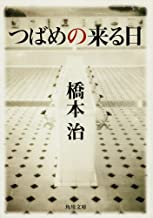 表紙: つばめの来る日 (角川文庫) | 橋本 治