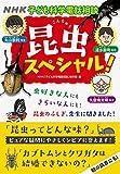 NHK子ども科学電話相談 昆虫スペシャル!