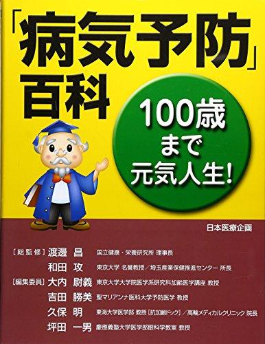 100歳まで元気人生!「病気予防」百科