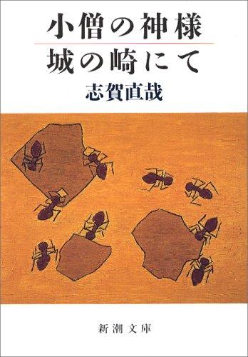小僧の神様・城の崎にて (新潮文庫)