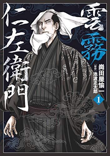 雲霧仁左衛門 (1) (SPコミックス)の詳細を見る
