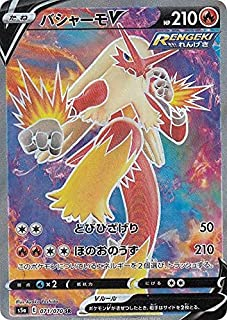 ポケモンカードゲーム S5a 071/070 バシャーモV 炎 (SR スーパーレア) 強化拡張パック 双璧のファイター