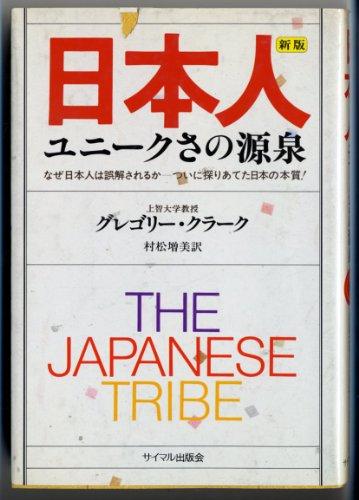 日本人―ユニークさの源泉