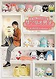 ミラクル☆ステージ「サンリオ男子」~KAWAII Evolution~[Blu-ray/ブルーレイ]