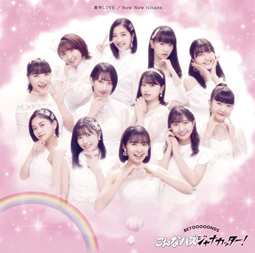 【Amazon.co.jp限定】激辛LOVE/Now Now Ningen/こんなハズジャナカッター! (初回生産限定盤C) (メガジャケ付)