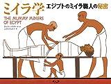 ミイラ学 エジプトのミイラ職人の秘密 (オロジーズシリーズ)