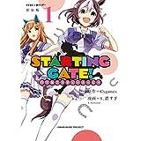 【新装版】STARTING GATE! ―ウマ娘プリティーダービー―(1) (サイコミ×裏少年サンデーコミックス)