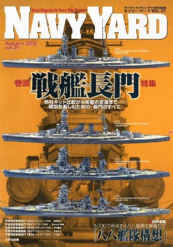 NAVY YARD (ネイビーヤード) Vol.21 2012年 11月号 [雑誌]