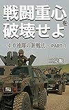 戦闘重心を破壊せよ-40連隊の新戦法-Part.1
