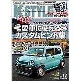 K-STYLE(ケースタイル) 2019年 12 月号 [雑誌]