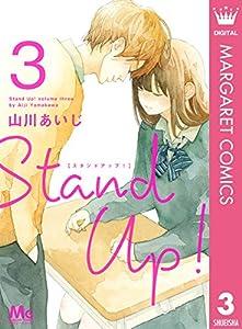 Stand Up ! 3巻 表紙画像