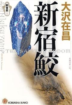 [大沢 在昌]の新宿鮫 (光文社文庫)