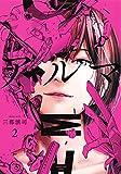 アルマ 2 (ヤングジャンプコミックス)