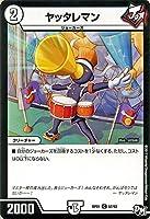 デュエルマスターズ RP01-057-C ヤッタレマン コモン