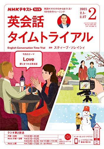 NHKラジオ 英会話タイムトライアル 2021年 2月号 [雑誌] (NHKテキスト)