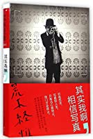 I Believe Photo in Fact (Hardcover) (Chinese Edition)