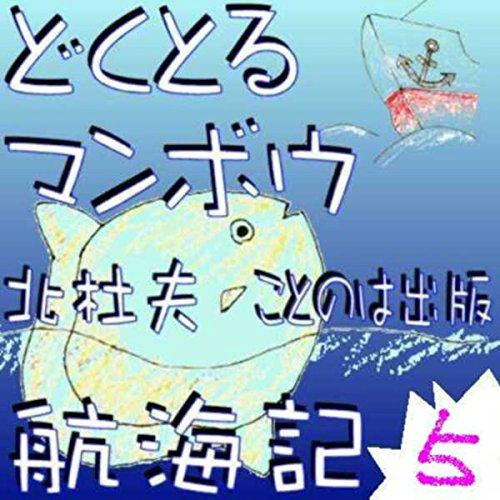 『どくとるマンボウ航海記 オーディオブック版第5集』のカバーアート