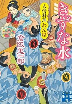 きずな水 人情料理わん屋 (実業之日本社文庫)